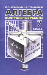 Algebra. 7 klass. Kontrol'nye raboty. Dudnitsyn Yu.P., Tul'chinskaya E.E. (2009, 64s.)