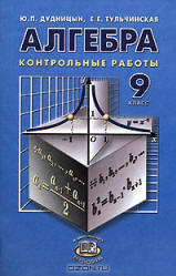 ГДЗ контрольные работы по алгебре 9 класс Дудницын Тульчинская