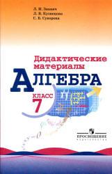Didakticheskie materialy po algebre. 7 klass.  Zvavich L.I. i dr. (2012)