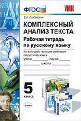гдз рабочая тетрадь по русскому языку 5 класс влодавская комплексный анализ текста