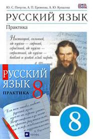 ГДЗ Решебник по Русскому языку 8 класс Пичугов Еремеева Купалова