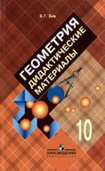Didakticheskie materialy po geometrii. 10 klass.  Ziv B.G. (2003)