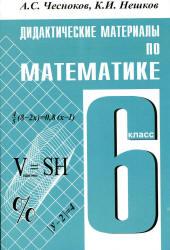 Didakticheskie materialy po matematike. 6 klass.  Chesnokov A.S., Neshkov K.I. (2011)