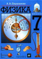 ГДЗ решебник по физике 7 класс Перышкин