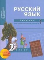 ГДЗ рабочая тетрадь по Русскому языку 2 класс Байкова