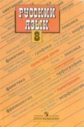GDZ po russkomu yazyku dlya 8 klassa 2009 dlya 8 klassa obshcheobrazovatel'nykh uchrezhdeniy, Barkhudarov, Kryuchkov, Maksimov