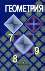 ГДЗ решебник по геометрии 7-9 класс Атанасян