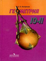 Geometriya. 10 klass.  Pogorelov A.V. (2009, 96s.)