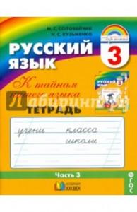 ГДЗ рабочая тетрадь по Русскому языку 3 класс Соловейчик Кузьменко