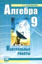 ГДЗ контрольные работы по алгебре 9 класс Александрова