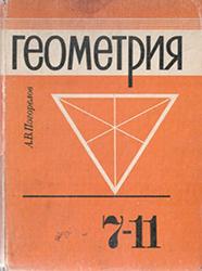 ГДЗ Решебник по Геометрии 8 класс Погорелов 7-11