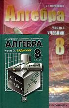 ГДЗ Решебник по Алгебре 8 класс Мордкович