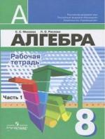 ГДЗ рабочая тетрадь по Алгебре 8 класс Минаева Рослова