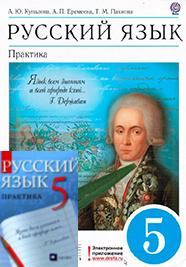 гдз по русскому языку 5 класс Купалова практика