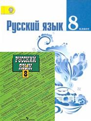 ГДЗ по русскому языку 8 класс Тростнецова Ладыженская Дейкина