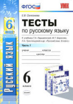 гдз тесты по русскому языку 6 класс селезнева