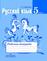 ГДЗ рабочая тетрадь по русскому языку 5 класс Ефремова