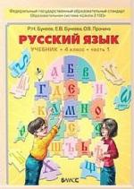 ГДЗ по русскому языку 4 класс Бунеев Бунеева Пронина