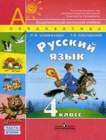 ГДЗ решебник по русскому языку 4 класс Климанова Бабушкина