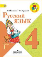 ГДЗ решебник по русскому языку 4 класс Канакина Горецкий