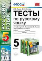 ГДЗ тесты по русскому языку 5 класс Львов Гостева ответы