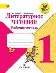 ГДЗ рабочая тетрадь по литературе 1 класс Бойкина