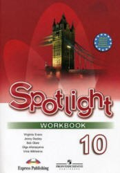 ГДЗ рабочая тетрадь по английскому языку 10 класс Афанасьева Spotlight