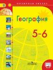 ГДЗ решебник по географии 5-6 класс Алексеев Николина