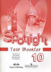 ГДЗ тесты по английскому языку 10 класс Афанасьева Spotlight