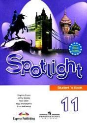 ГДЗ решебник по английскому языку 11 класс Афанасьева Spotlight