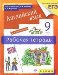 ГДЗ рабочая тетрадь по английскому языку 9 класс Афанасьева Михеева