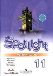 ГДЗ рабочая тетрадь по английскому языку 11 класс Афанасьева Spotlight