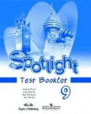 ГДЗ тесты по английскому языку 9 класс Ваулина Spotlight