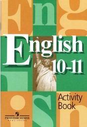 ГДЗ рабочая тетрадь по английскому языку 10-11 класс Кузовлев