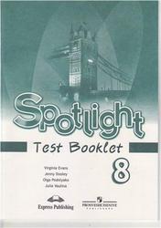 ГДЗ тесты по английскому языку 8 класс Ваулина Spotlight