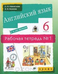 ГДЗ решебник по английскому языку 6 класс Афанасьева Михеева