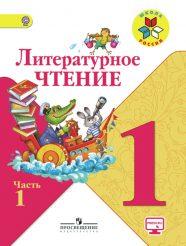 ГДЗ решебник по литературе 1 класс Климанова Горецкий