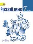 ГДЗ решебник по русскому языку 7 класс Ладыженская Баранов Тростенцова
