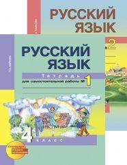 Решение задач по русскому языку 4 класс байкова решение задач на площадь для гиа