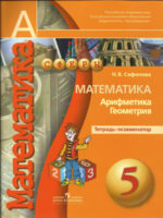 ГДЗ решебник по математике 5 класс Бунимович тетрадь-экзаменатор