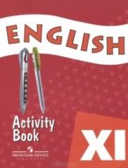 ГДЗ рабочая тетрадь по английскому языку 11 класс Афанасьева Михеева