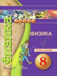 ГДЗ рабочая тетрадь по физике 8 класс Артеменков, Белага
