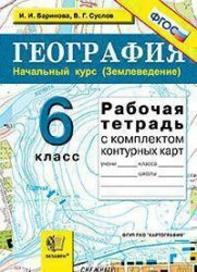ГДЗ рабочая тетрадь по географии 6 класс Баринова, Суслов