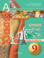 ГДЗ рабочая тетрадь по химии 9 класс Бобылева, Бирюлина