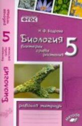 ГДЗ рабочая тетрадь по биологии 5 класс Бодрова