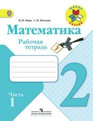 ГДЗ рабочая тетрадь по математике 2 класс Моро Волкова