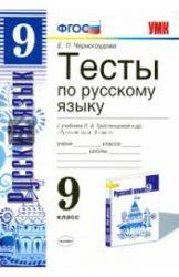 ГДЗ тесты по русскому языку 9 класс Черногрудова