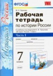 ГДЗ рабочая тетрадь по истории 7 класс Чернова