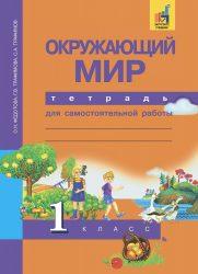 ГДЗ рабочая тетрадь по окружающему миру 1 класс Трафимов Федотова