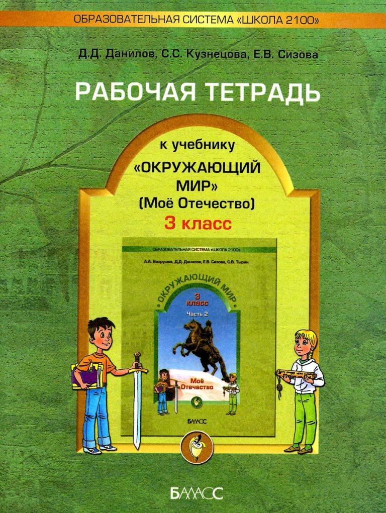 Гдз По Окружающему Миру Вахрушева
